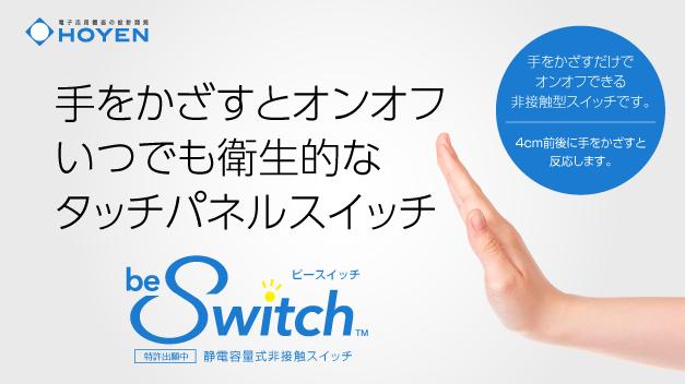 非接触式静電容量スイッチbeSwitch(ビースイッチ)